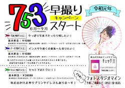 2019753ちらしのコピー.jpg