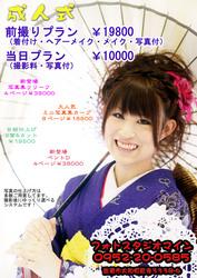 成人式チラシ(2013作成)のコピー.jpg